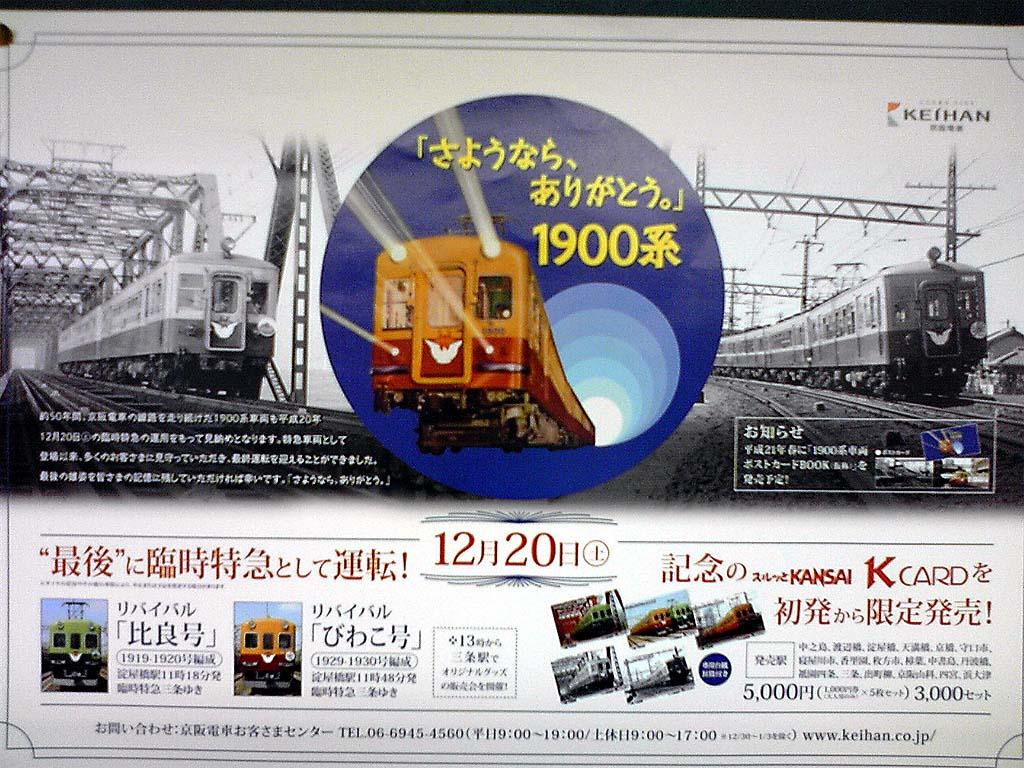 20081211_01