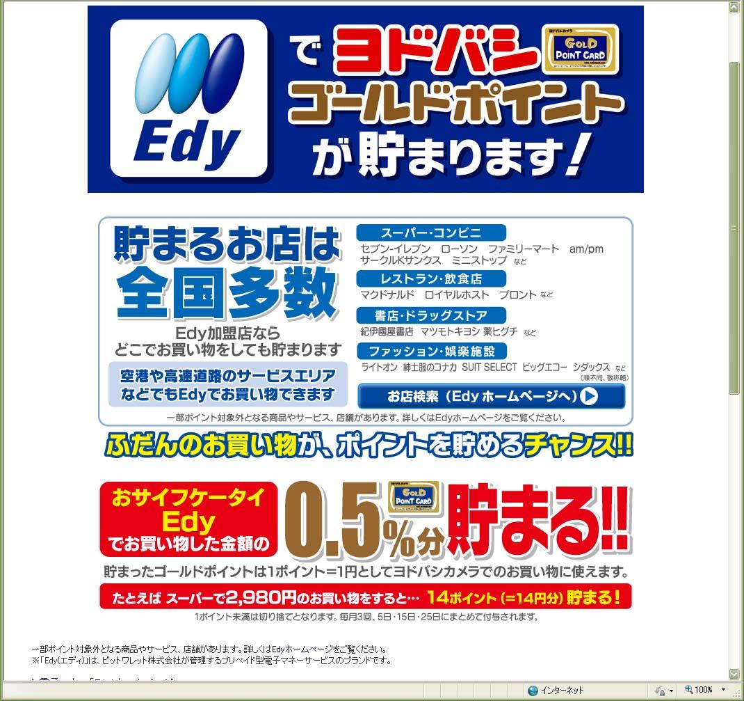 01_edy