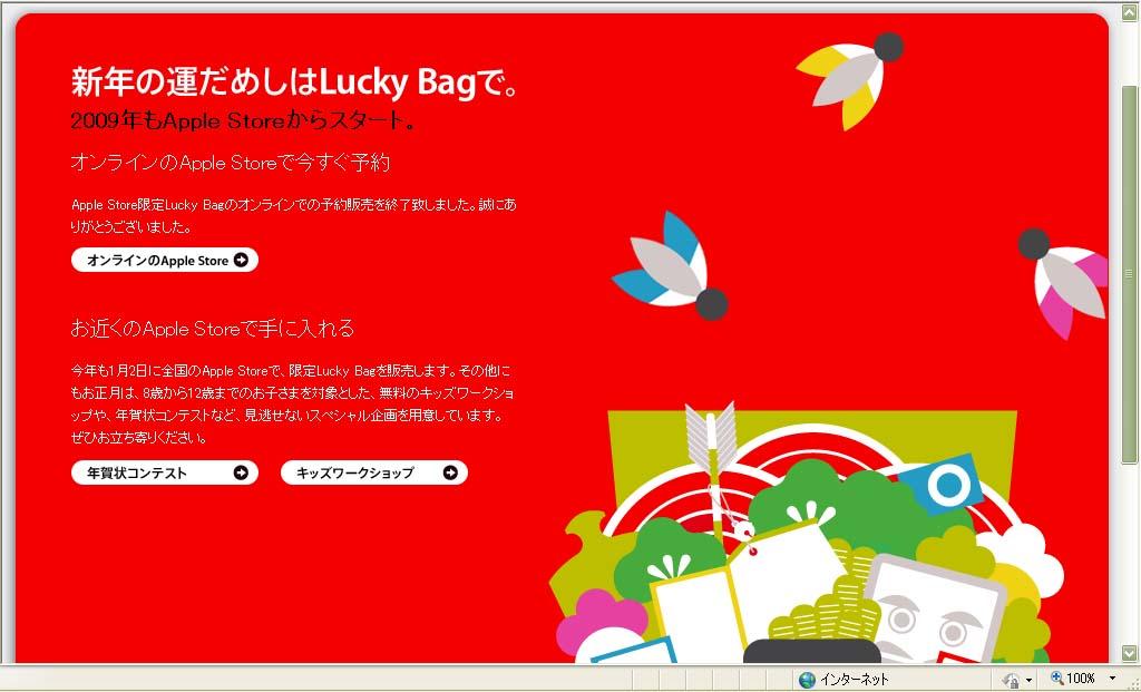00_luckybag