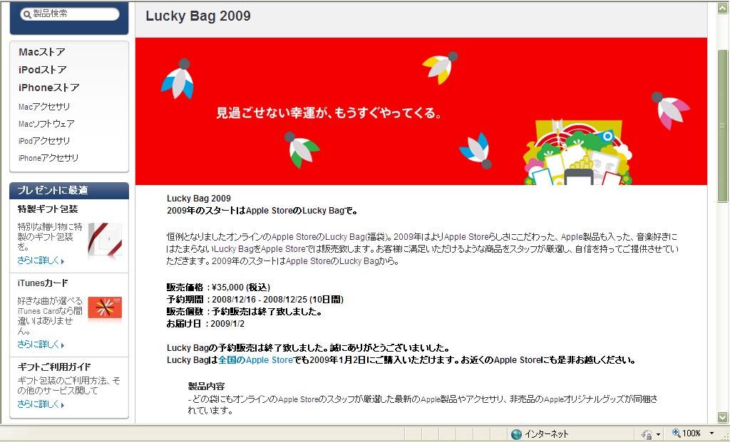 01_luckybag
