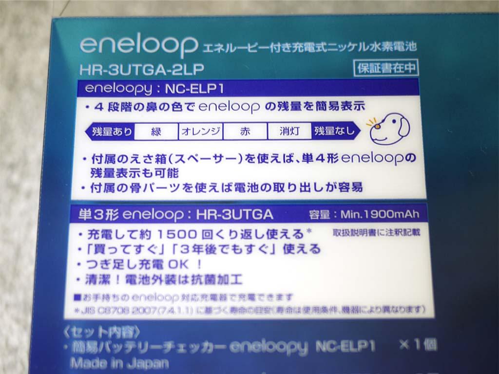 04_eneloopy