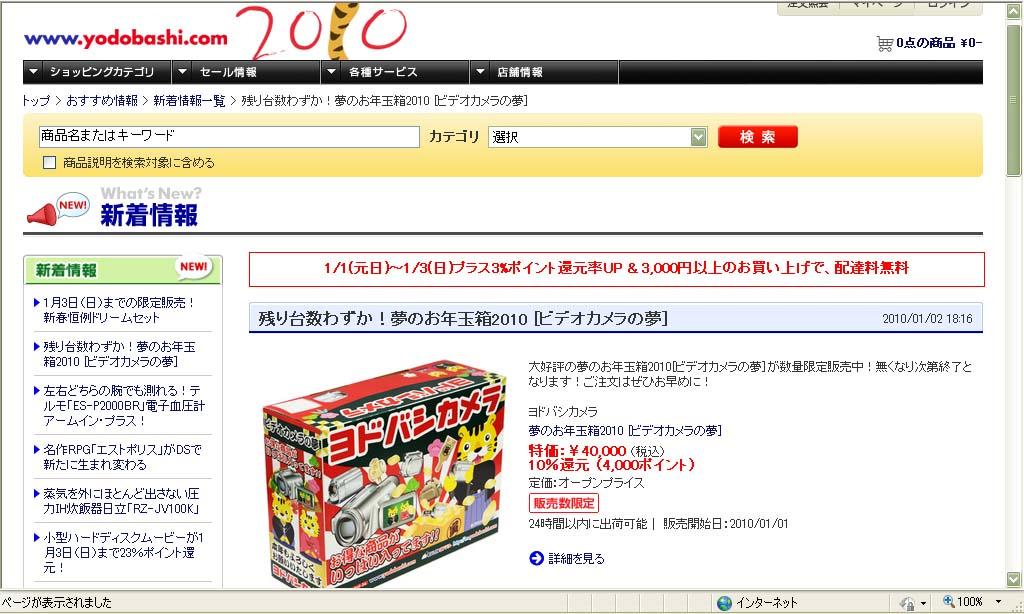 01_yodobashi