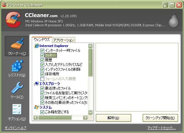 15_ccleaner