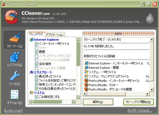 18_ccleaner