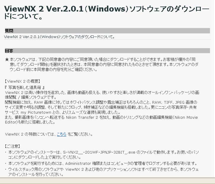 ViewNX2