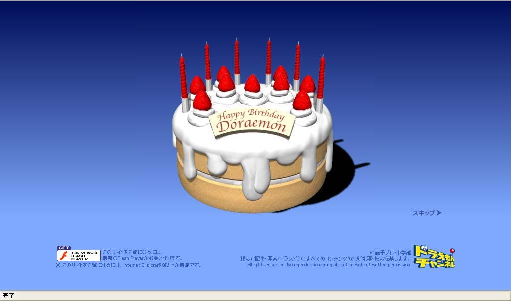 どらちゃんの誕生日なり
