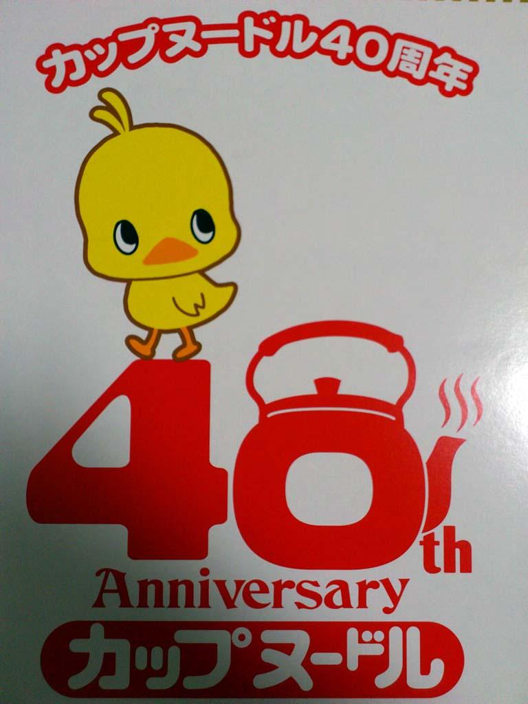 2897:日清食品ホールディングス株主優待