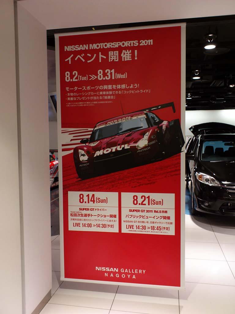 「日産名古屋ギャラリー モータースポーツイベント」