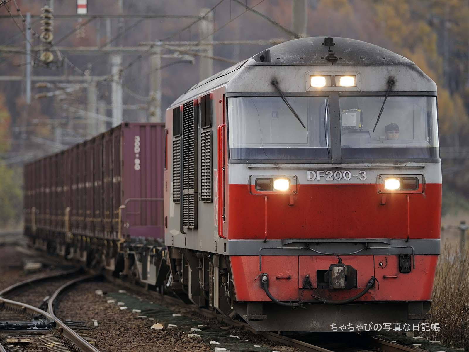 DF200-3