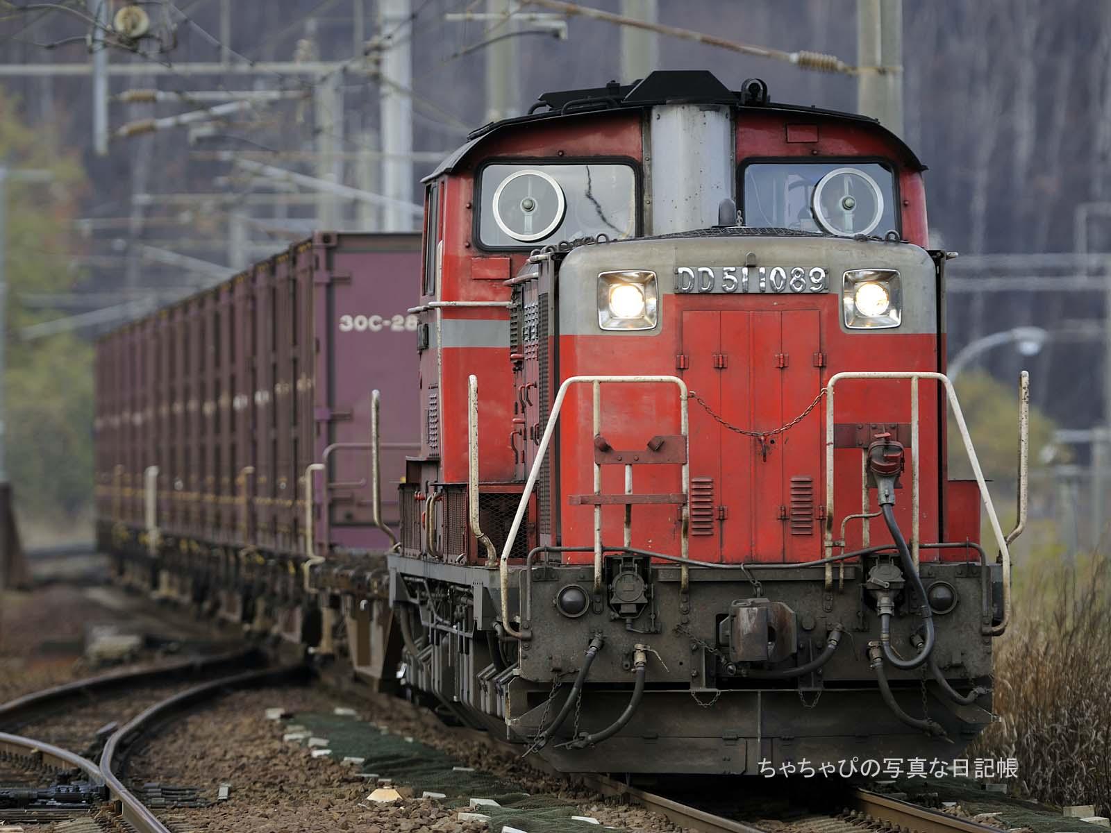 DD51 1089
