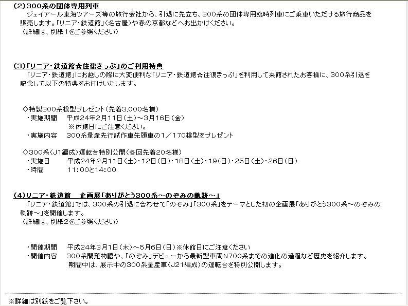 300系新幹線引退イベント