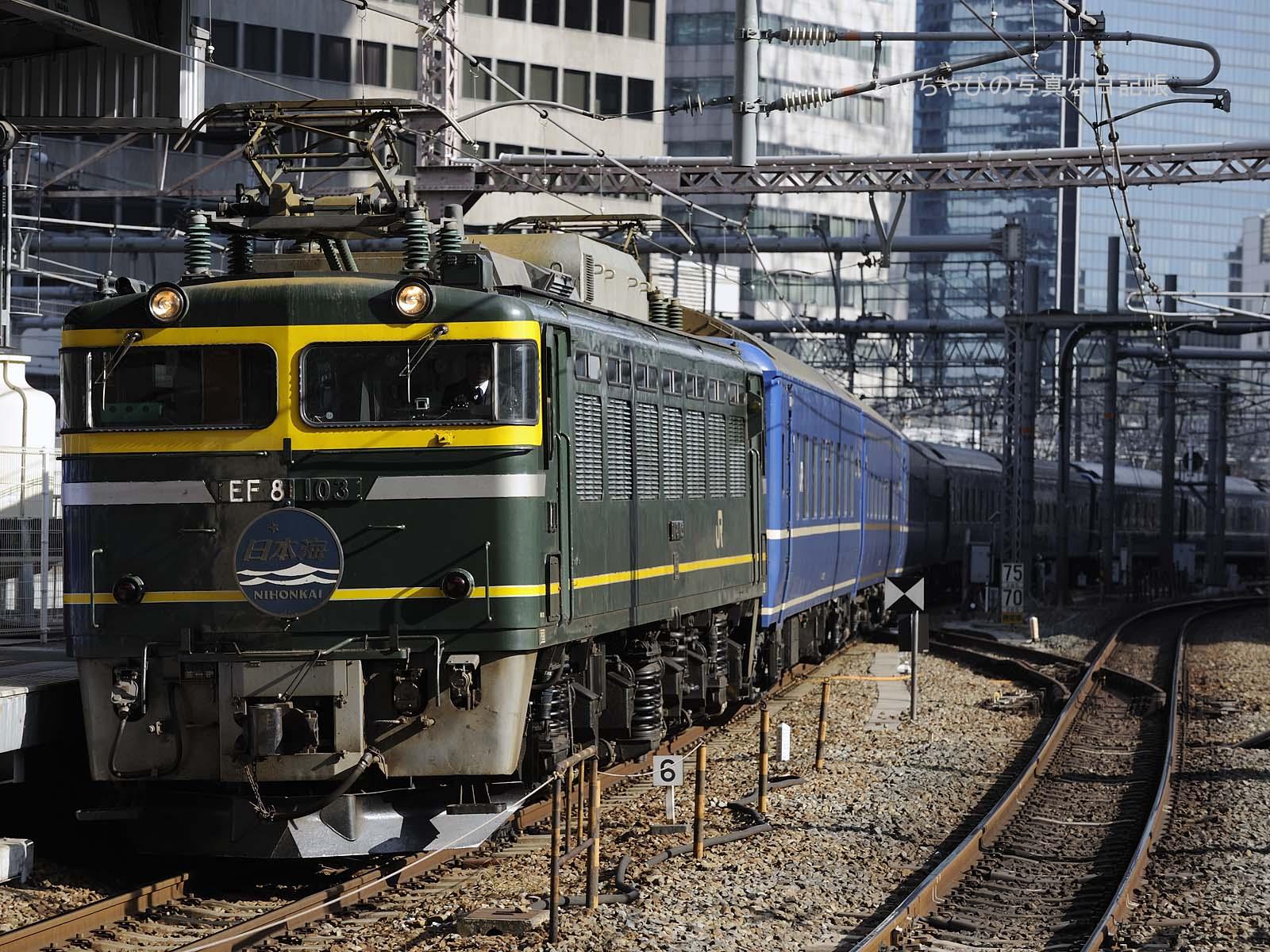 EF81 103号機