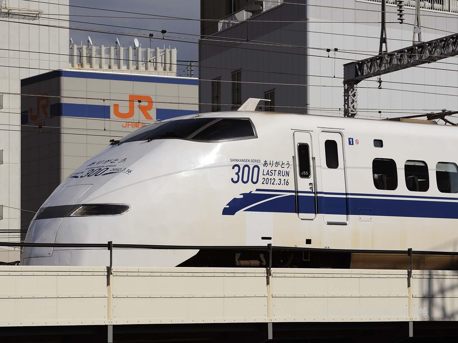 300系J55編成