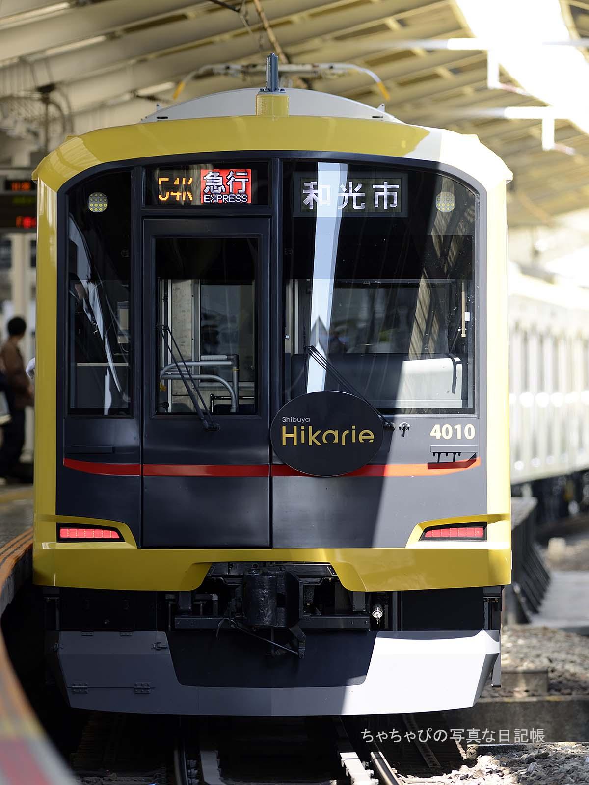 5050系4000番台 4110編成 Shibuya Hikarie号