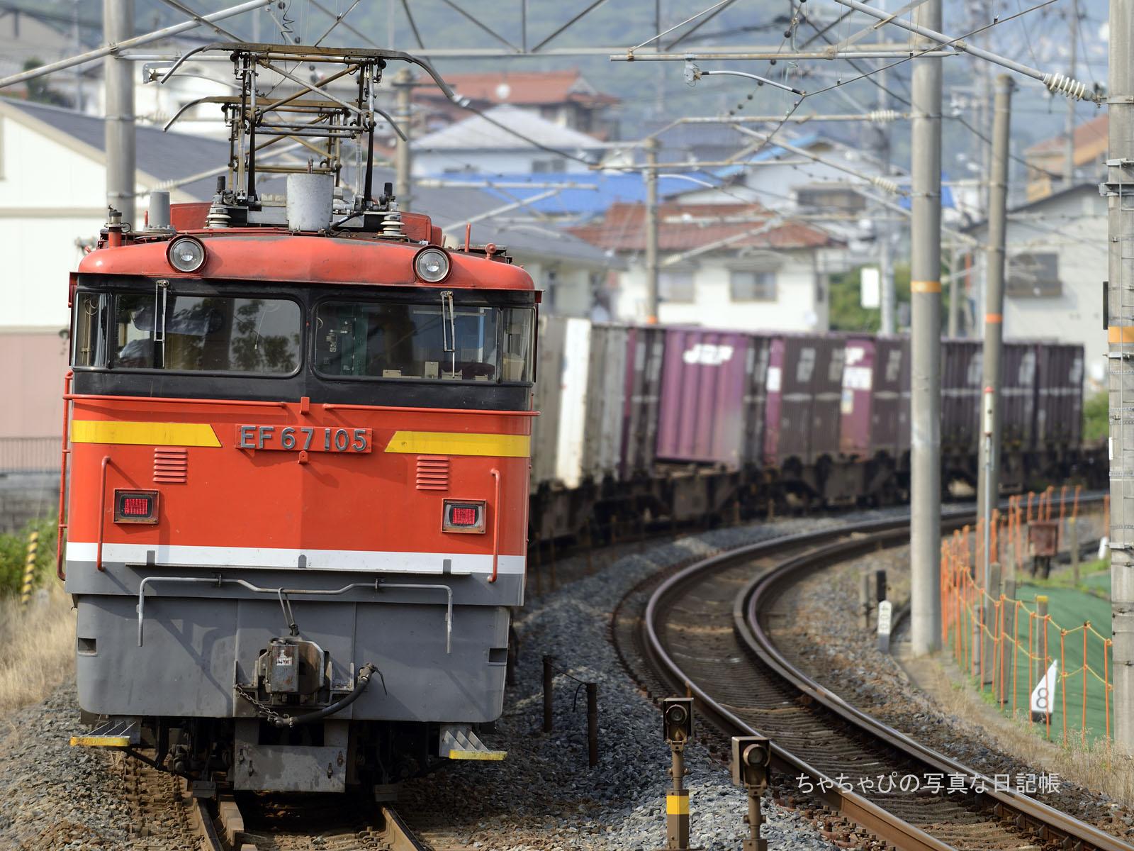 2072レ、EF67-105 中野東駅