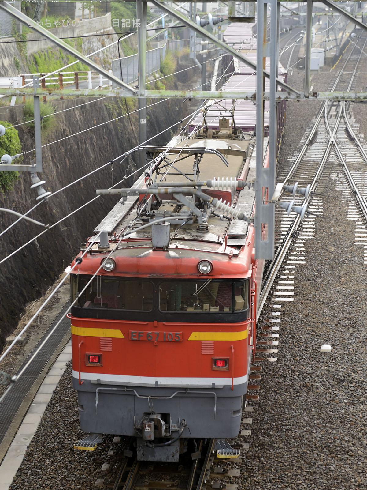 2074レ、EF67-105 八本松駅~西条駅