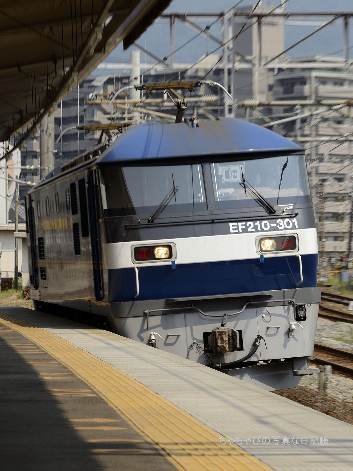 単591レ、EF210-301 海田市駅