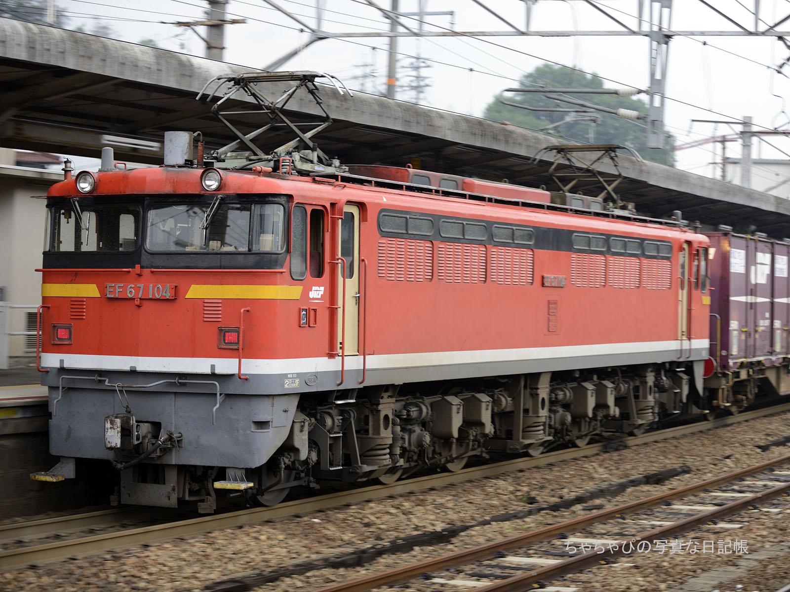 1058レ、EF67-104 八本松駅