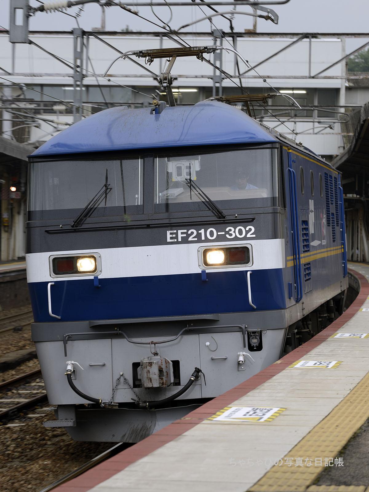 単581レ、EF210-302 八本松駅