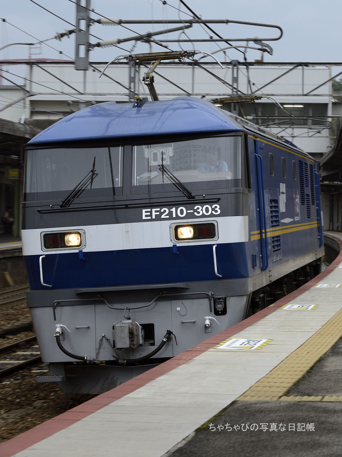 単583レ、EF210-303 八本松駅