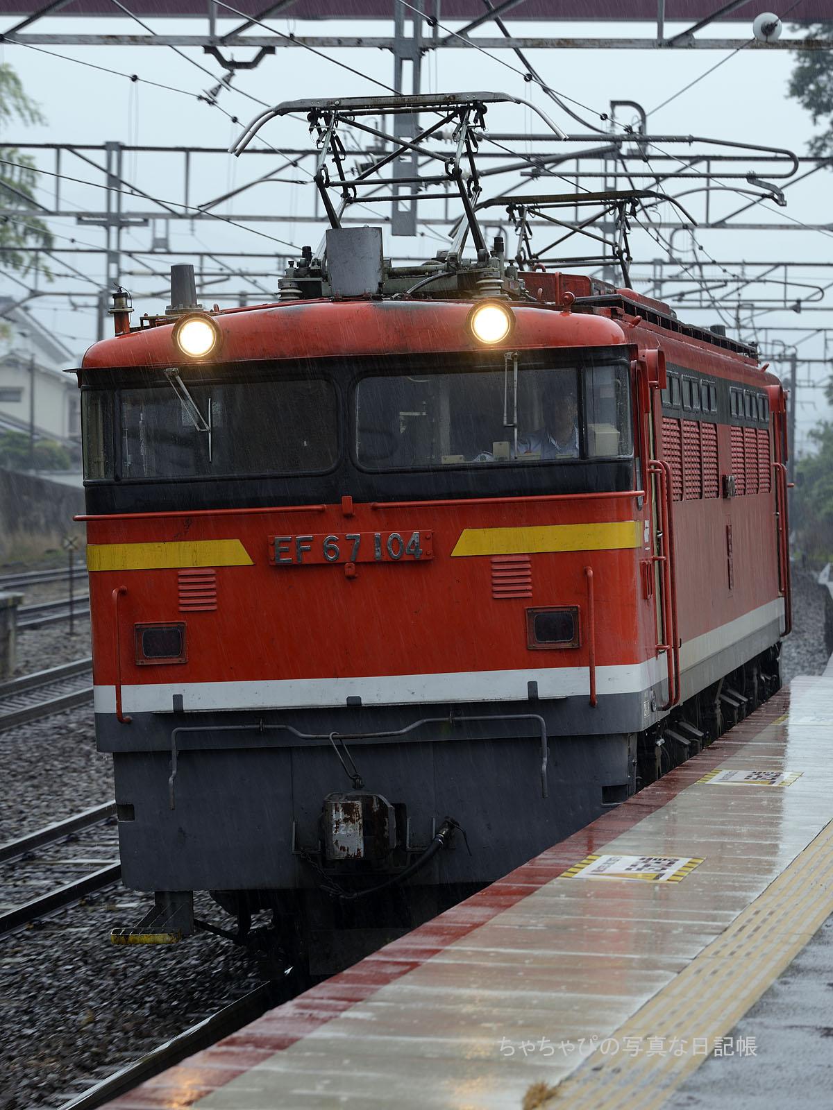 単585レ、EF67-104 八本松駅