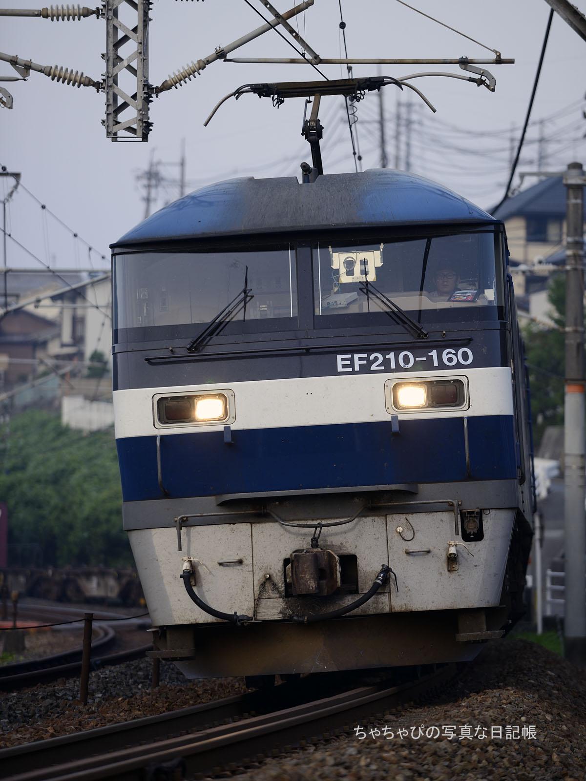 1062レ、EF210-160 中野東駅~瀬野駅