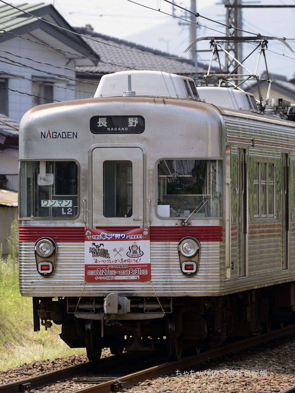 長野電鉄 3500系 L2編成
