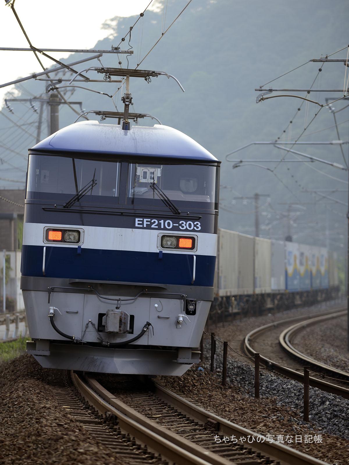 1050レ、EF210-303 中野東駅~瀬野駅