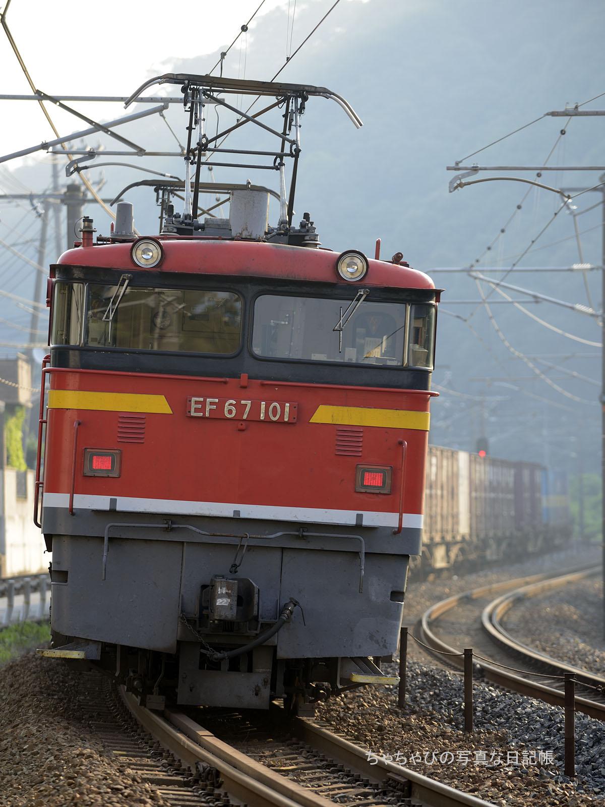5070レ、EF67-101 中野東駅~瀬野駅