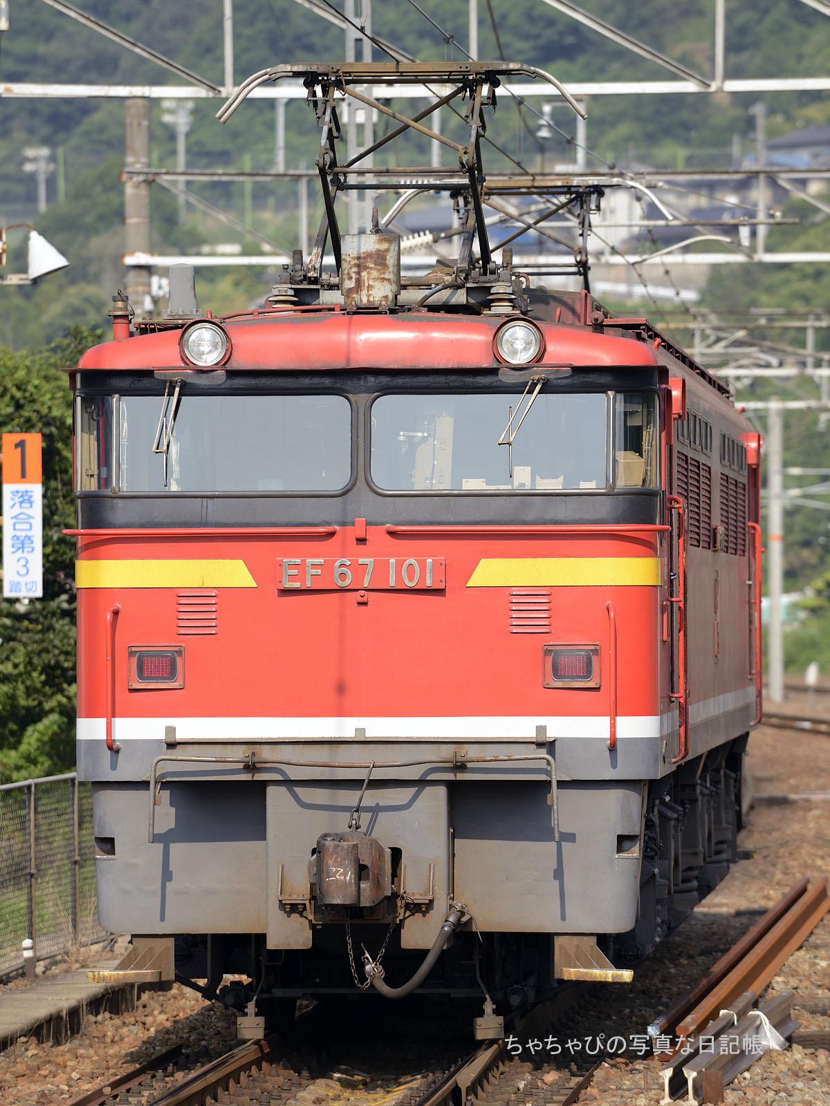 単581レ、EF67-101 瀬野駅