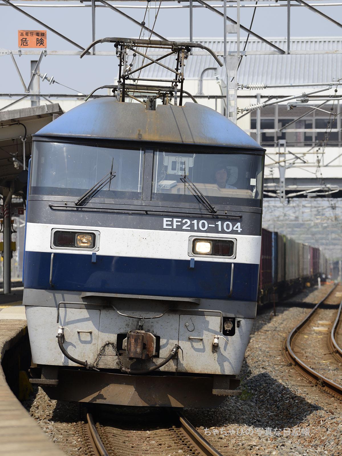 1056レ、EF210-104 向洋駅