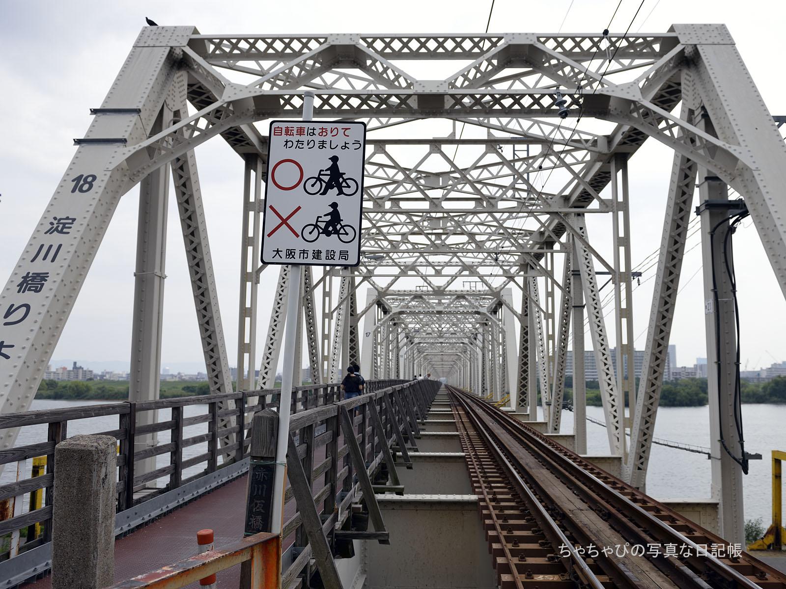 城東貨物線淀川橋梁(赤川橋梁)