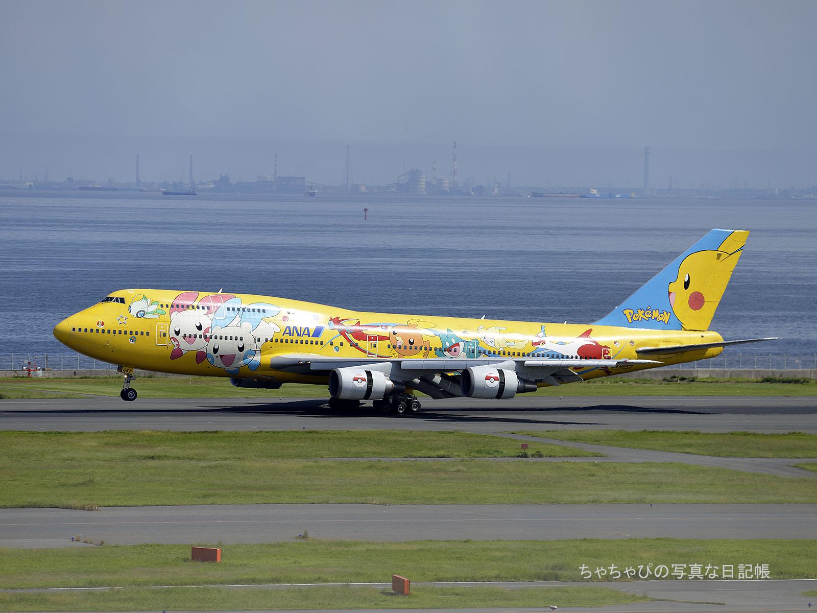 ピカチュウジャンボ B747-400D JA8957