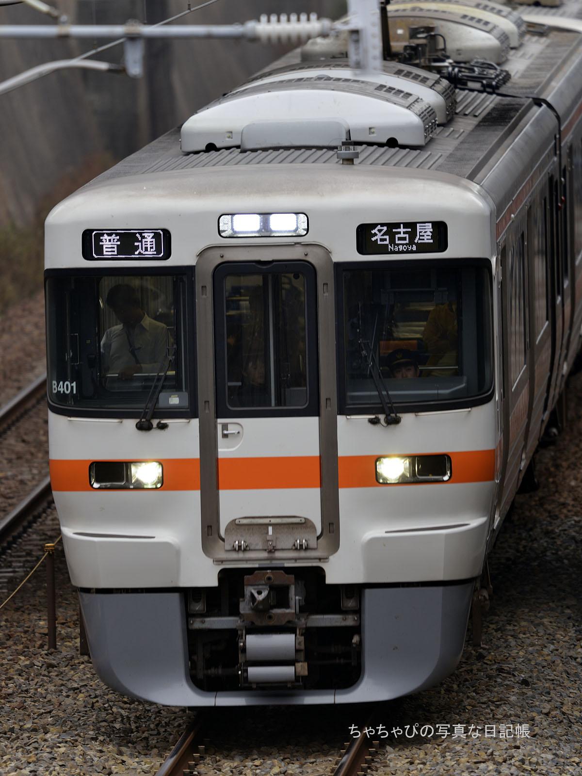 313系 B401編成