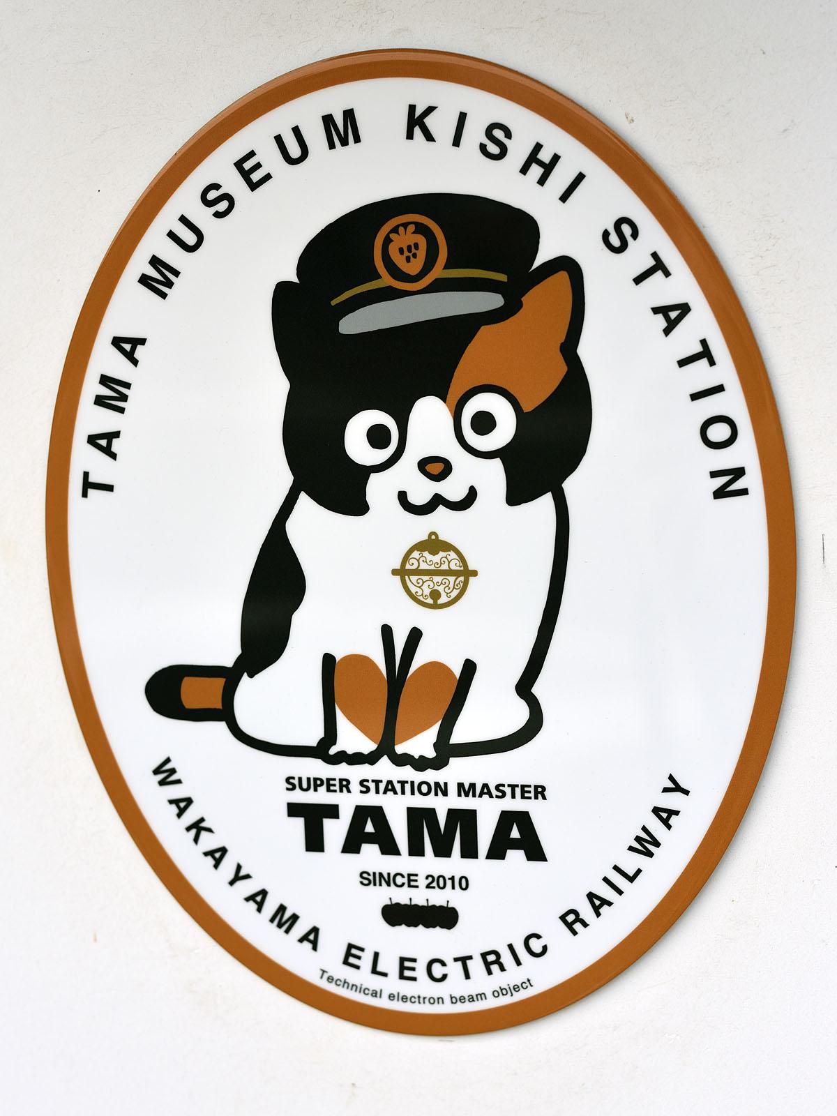 ニタマ駅長