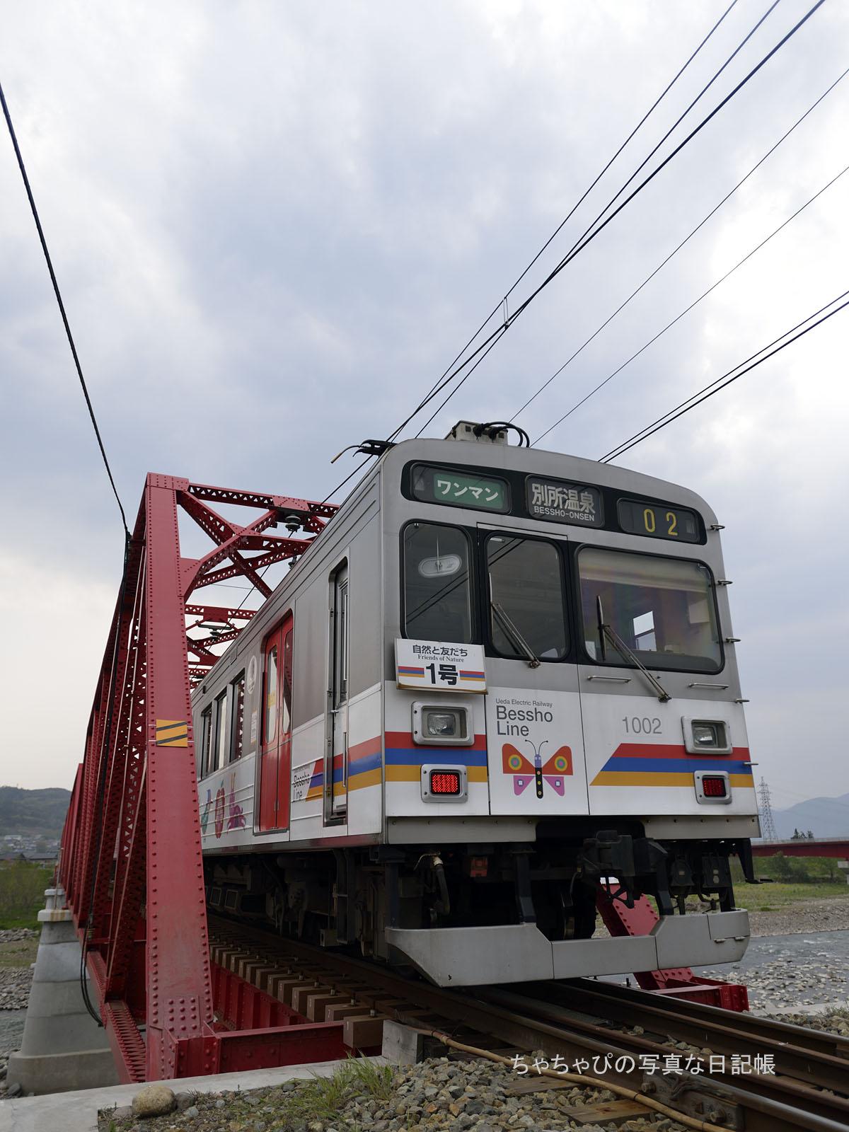 上田電鉄1000系