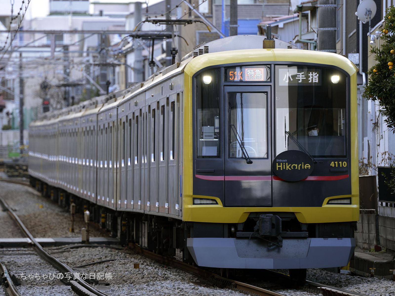 4110F Shibuya Hirie号