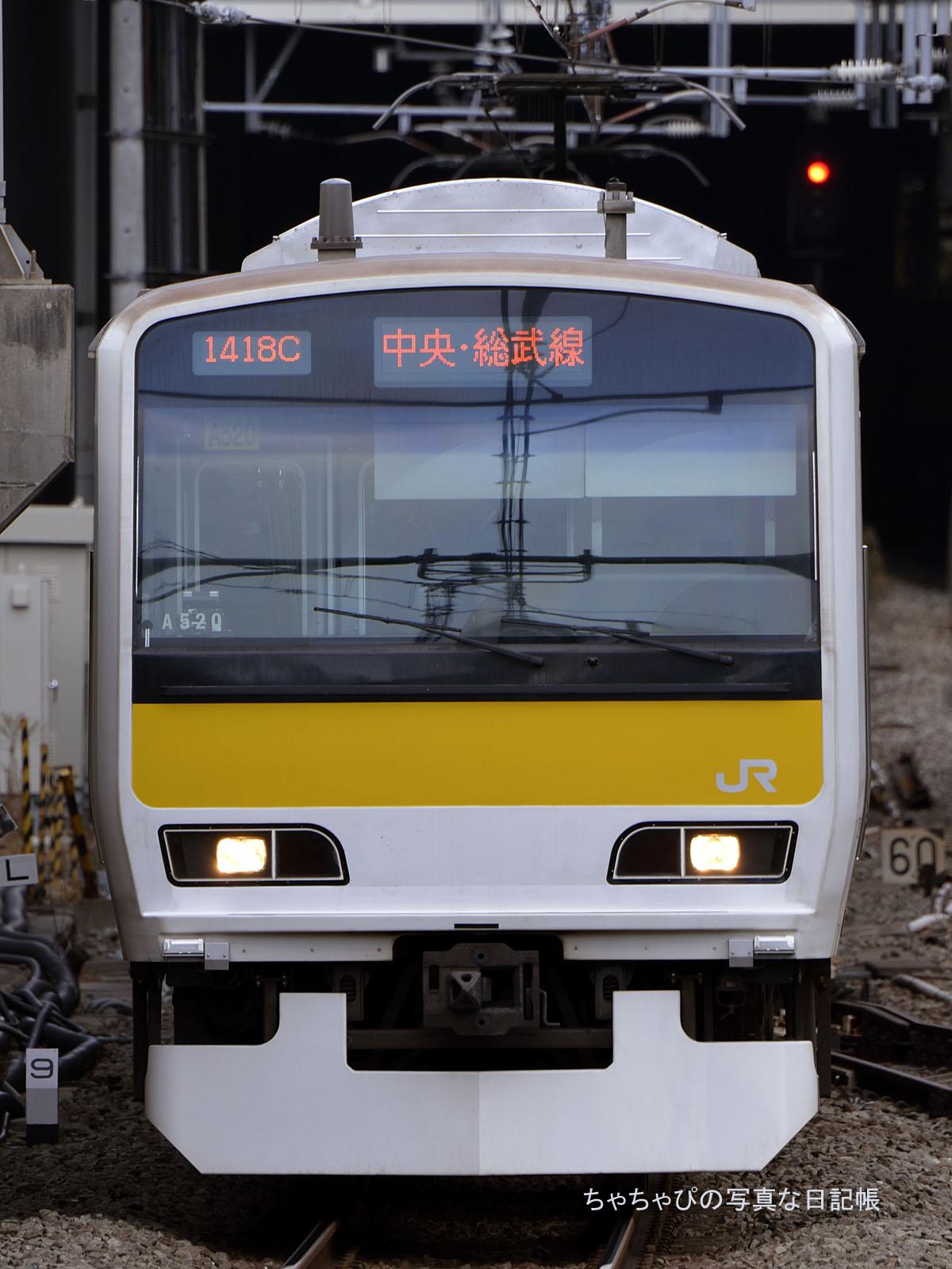 E231系500番台 総武緩行線 A520編成