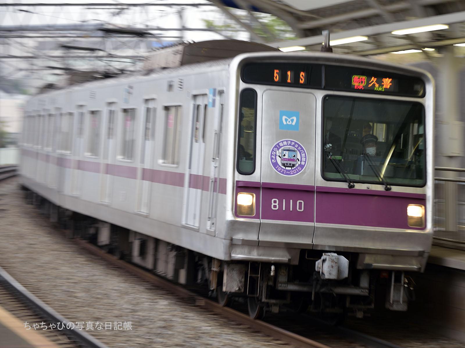 東京メトロ 8000系 10編成(8110F) ~さよなら!電機子チョッパ制御車~51S 8110F