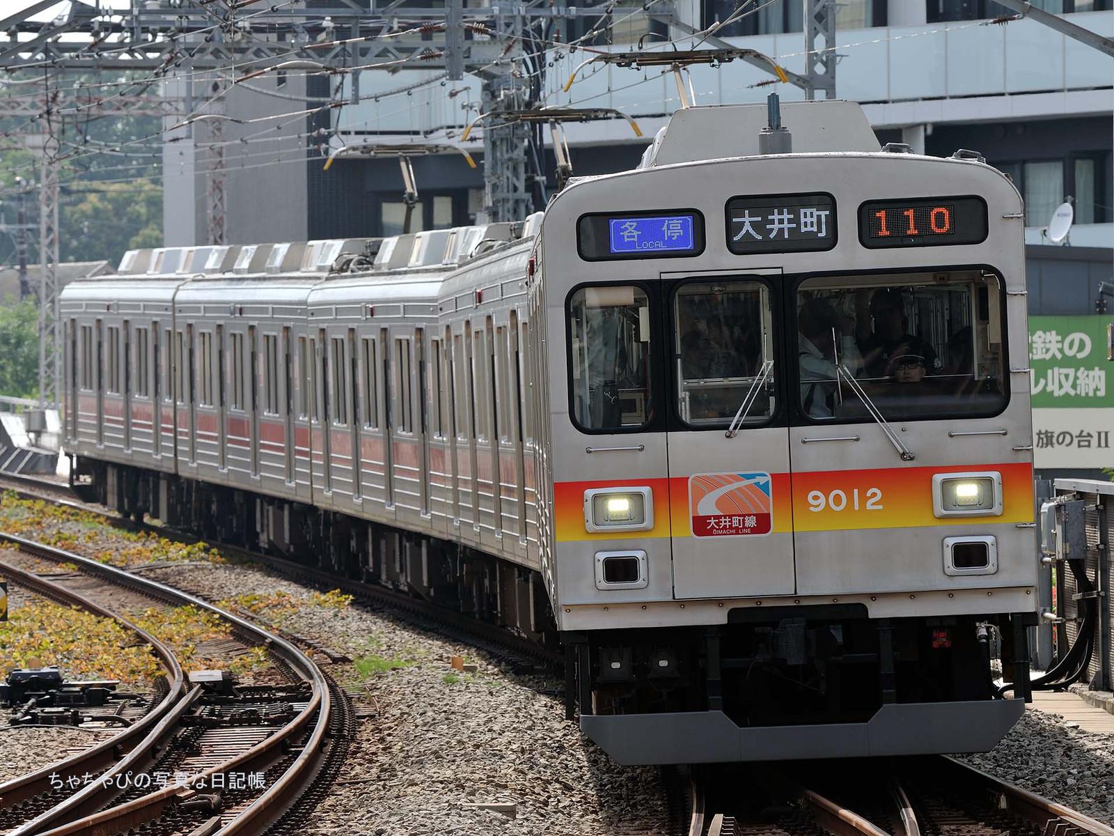 東急大井町線 旗の台駅 9000系 -110ゥ 9012F-