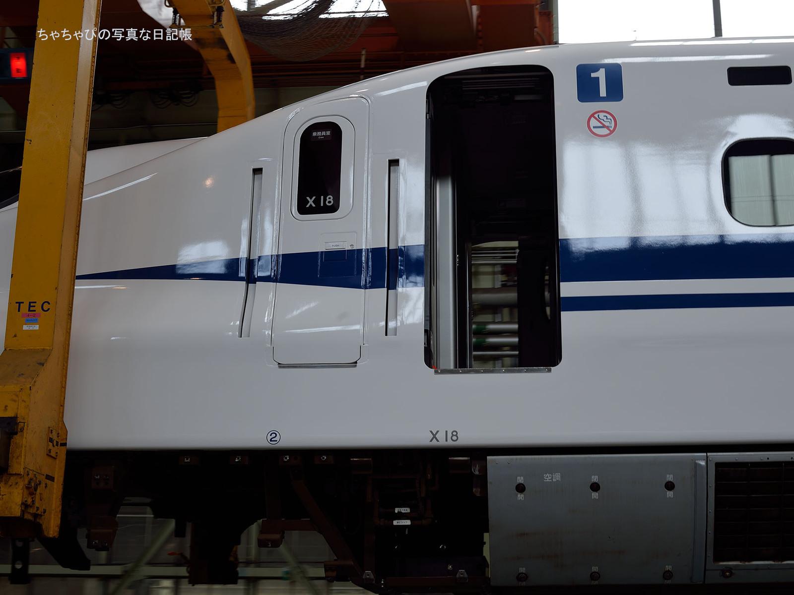 JR東海 浜松工場 新幹線なるほど発見デー 2016 N700系2000番台 -X18編成-