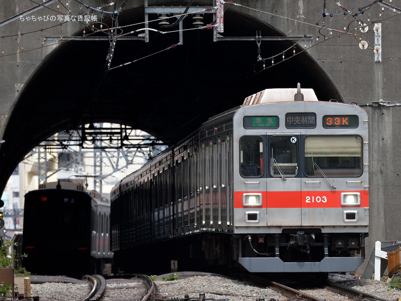 東急田園都市線 梶が谷駅 2003F