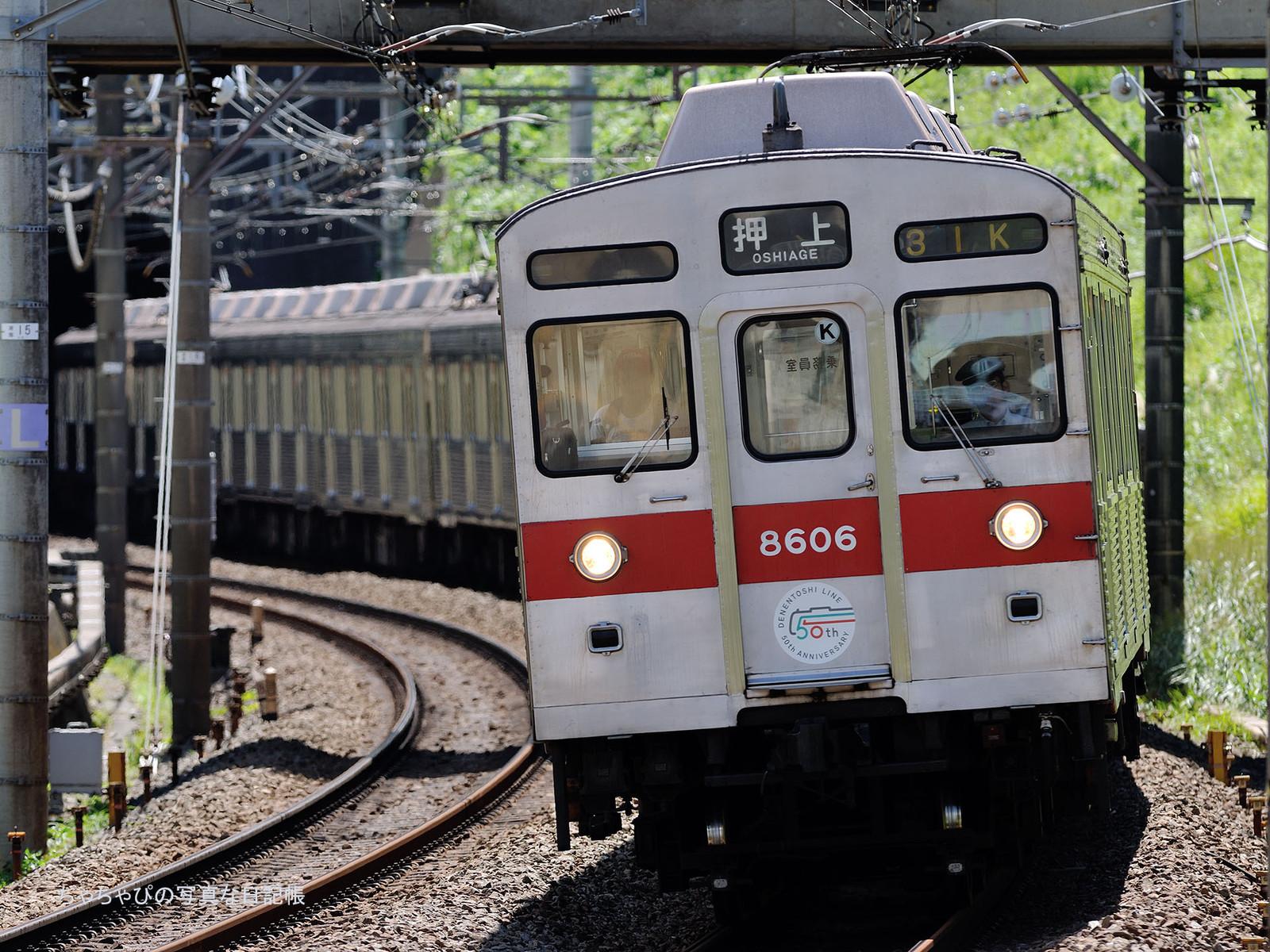 東急田園都市線 田奈駅~青葉台駅 8606F
