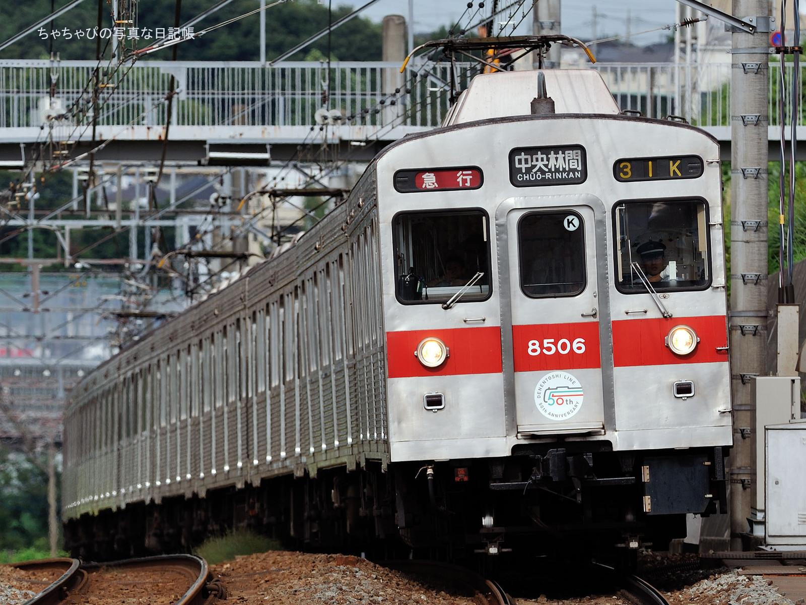 東急田園都市線 藤が丘駅 8606F