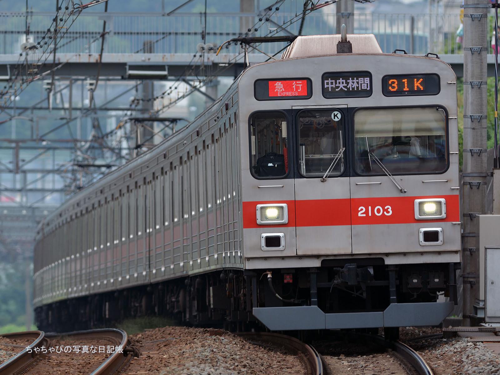東急田園都市線 藤が丘駅 2003F