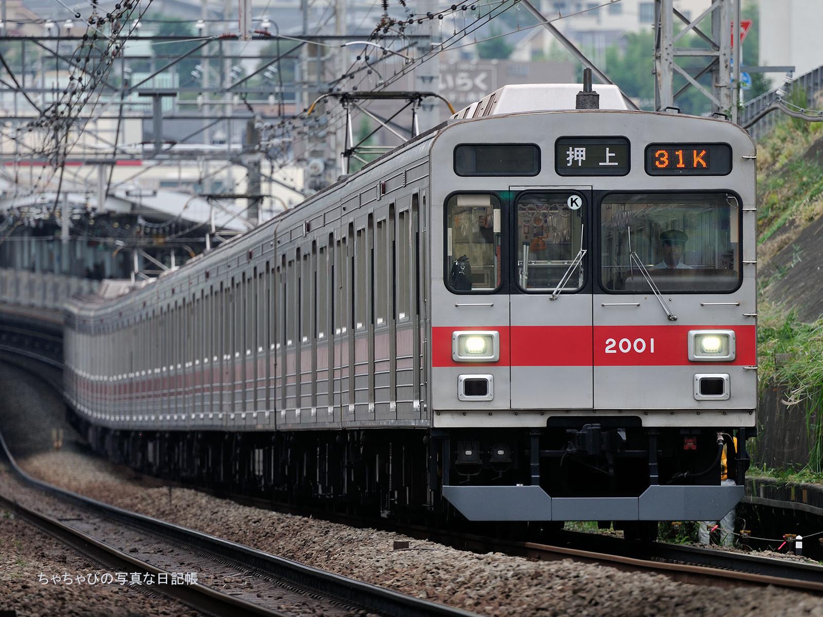 東急田園都市線 宮前平駅~宮崎台駅 2000系 - 2001F -