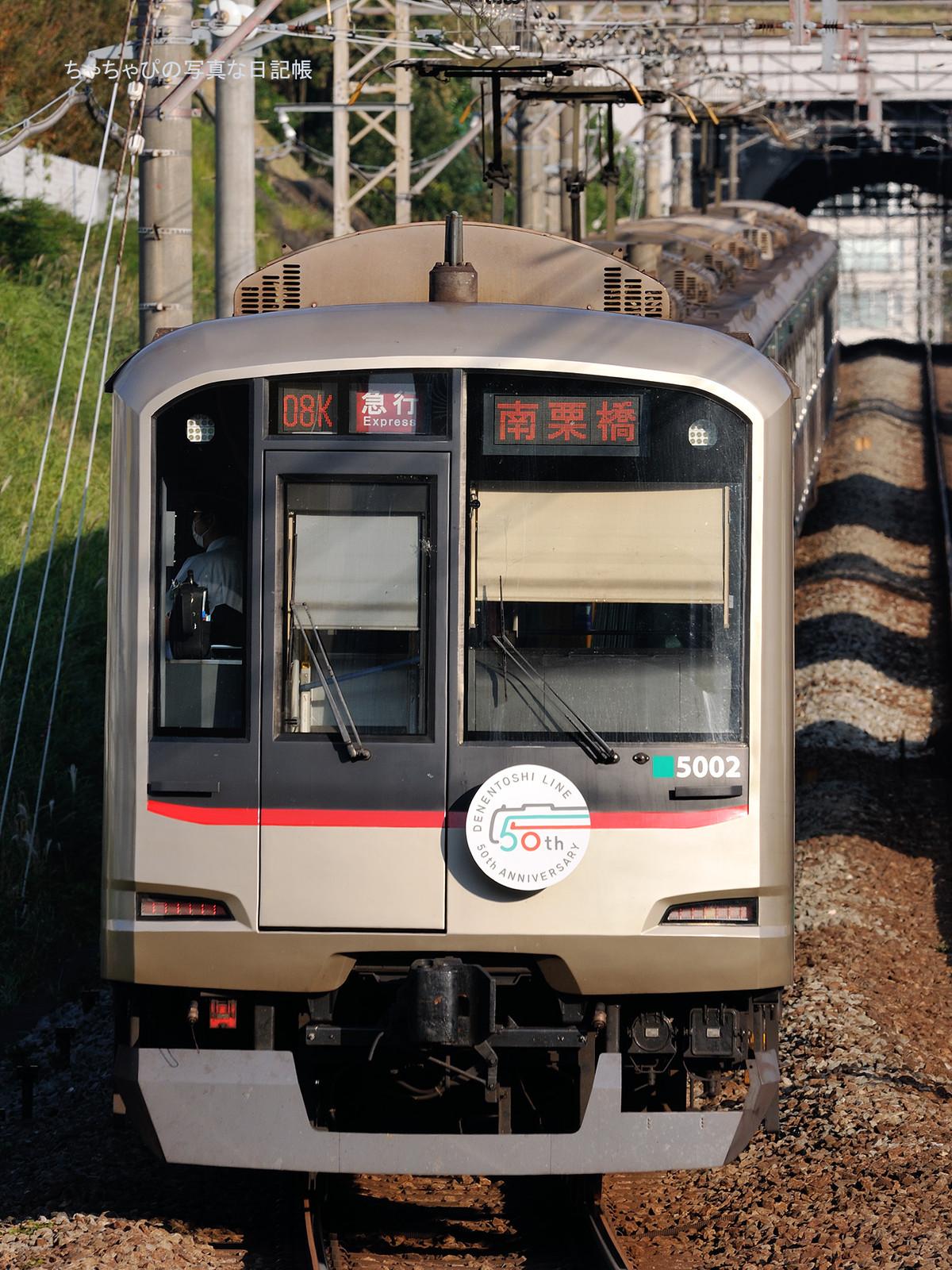 東急田園都市線 たまプラーザ駅 5000系 -08ゥ 5102F-